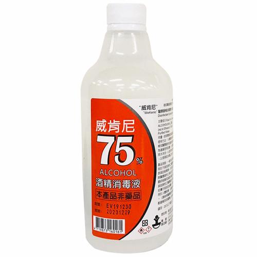 《威肯尼》75%酒精消毒液隨身瓶(500ml/瓶)