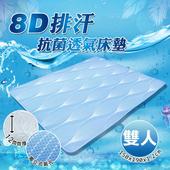 8D 排汗抗菌透氣床墊(雙人)