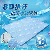 8D 排汗抗菌透氣床墊(雙人加大)