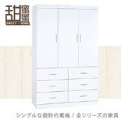 《甜蜜蜜》蔚白4x7尺單吊六抽衣櫃