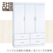 《甜蜜蜜》蔚白4x6尺雙吊四抽衣櫃