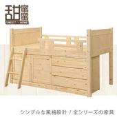《甜蜜蜜》松星4.3尺兒童雙層床架