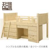 《甜蜜蜜》松星多功能床架(床+斗櫃+書桌)