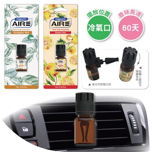 《AIRE》車用精油香氛瓶(尤加利 7ml)