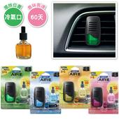 《AIRE》車用香氛組(綠色草原 10ml+10ml(補充瓶))