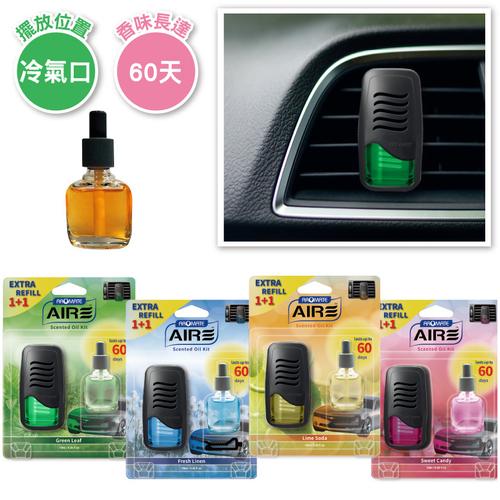 《AIRE》車用香氛組(清晰亞麻 10ml+10ml(補充瓶))