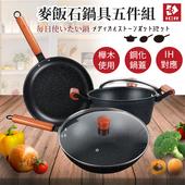 麥飯石防燙不沾鍋具五件組湯鍋X1煎鍋X1炒鍋X1鍋蓋X2 $1090