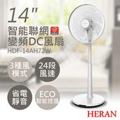 《禾聯HERAN》14吋智慧聯網變頻DC風扇 HDF-14AH72W