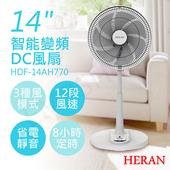 《禾聯HERAN》14吋智能變頻DC風扇 HDF-14AH770