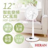 《禾聯HERAN》12吋智能變頻DC風扇 HDF-12AH710