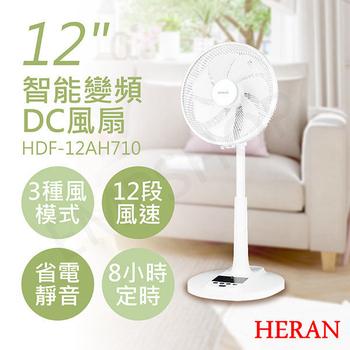 禾聯HERAN 12吋智能變頻DC風扇 HDF-12AH710