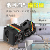《勝利者》SQ11運動微型攝影機(針孔攝像機)