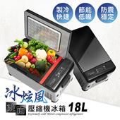 《冰炫風》【冰炫風】智能鏡面壓縮機行動冰箱18L-(送變壓器+保溫冷藏袋+收納箱) 防震穩定 節能低噪 電瓶保護