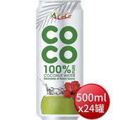 《箱購免運》椰活100%純椰子水(500ml*24罐)