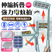 《FJ》可伸縮折疊三層網面強力電蚊拍F2(藍色)