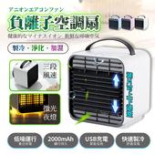 《FJ》迷你移動式負離子空調扇F816(白色  內建電池USB充電)