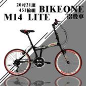 《BIKEONE》M14 LITE 20吋21速 轉把變速系統451輪組摺疊車(黑)