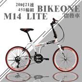 《BIKEONE》M14 LITE 20吋21速 轉把變速系統451輪組摺疊車(白)