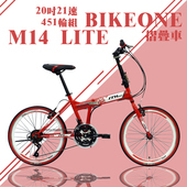 《BIKEONE》M14 LITE 20吋21速 轉把變速系統451輪組摺疊車(紅)