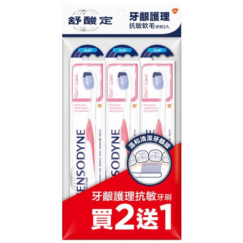 《舒酸定》牙齦護理-抗敏軟毛牙刷(3入/組)