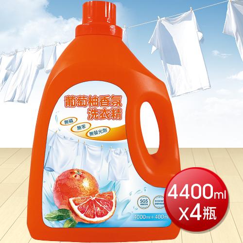 《艾可潔》葡萄柚香氣洗衣精(4400ml*4瓶)