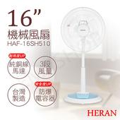 《【禾聯HERAN】》16吋機械風扇 HAF-16SH510