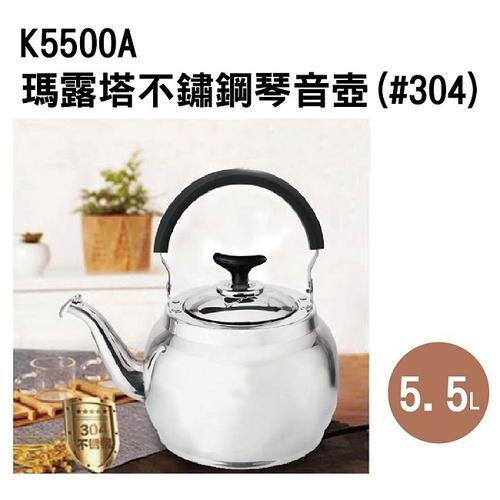 《瑪露塔》太陽笛音水壺(5.5L)