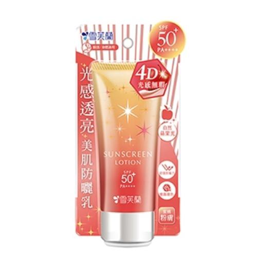 《雪芙蘭》光感透亮美肌防曬乳(70g/蜜桃粉膚)