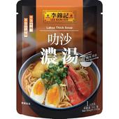 《李錦記》叻沙濃湯(200g)