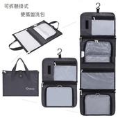可拆懸掛式便攜盥洗包(展開90X28.5cm收摺21.5X28.5cm)