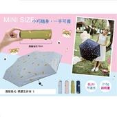 滿版柴犬黑膠布五折傘(53X6K顏色隨機)