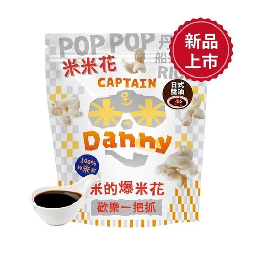 《丹尼船長》米米花-100g/包(日式醬油味)