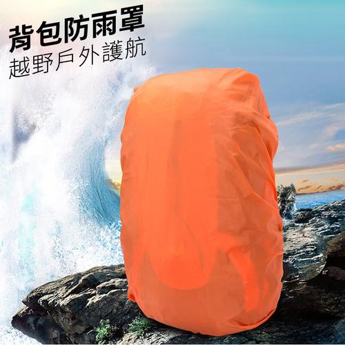背包防雨罩 適用30-60L(橙)