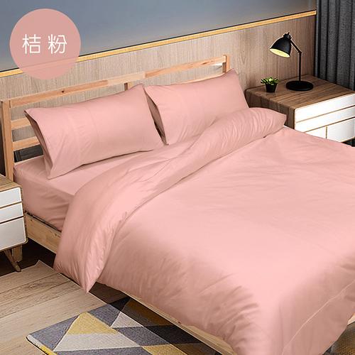 三件式精梳純棉素面床包-雙人(桔粉 5X6.2尺)