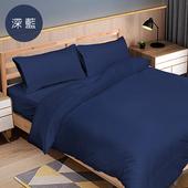 三件式精梳純棉素面床包-雙人加大(深藍 6X6.2尺)