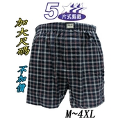 五片式平口褲-顏色隨機出貨(M)