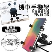 機車手機充電支架