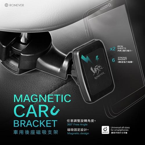 《向聯》車用後座磁吸手機支架