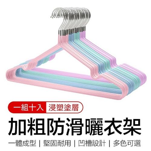 不鏽鋼覆膜防滑衣架 顏色隨機出貨(成人款10入)