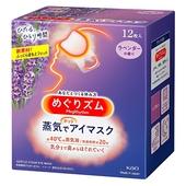 《花王》蒸氣眼罩-12片/盒(薰衣草)
