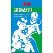 《津津》運動飲料250mX24瓶/箱 $129