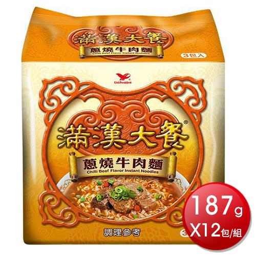 箱購免運 統一滿漢大餐-蔥燒牛肉麵(187gx3包x4組)