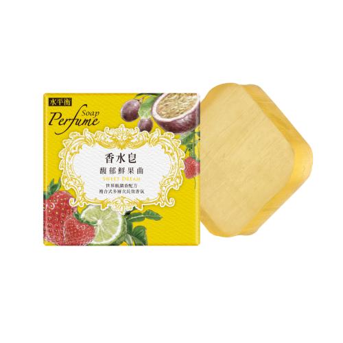 《即期:2020.12水平衡》香水皂-100g/個(馥郁鮮果曲)