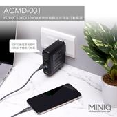 《MINIQ》無線快速數顯旅充插座電行動電源ACMD-001