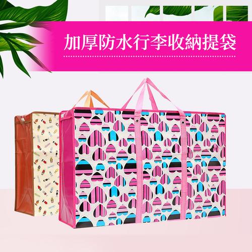 加厚防水行李收納提袋 款式隨機出貨(大 70X50X23cm)