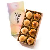 《漢坊》御點綜合8入禮盒(漢坊金沙小月X4蛋黃酥X4)