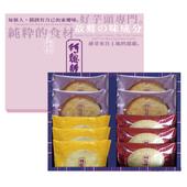 《阿聰師》綜合小酥餅10入禮盒(芋頭小酥餅X4奶油小酥餅X3太陽餅X3)