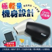 《Pingo 台灣品工》Travel Qmini極輕隨身掌型吹風機 附收納袋黑色 $740