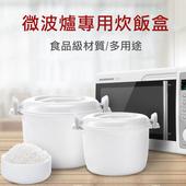 《食品級PP材質》微波爐專用炊飯盒 便當盒 加熱(20.5X16cm)
