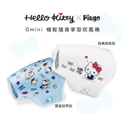 《Pingo 台灣品工》Hello Kitty Travel Qmini極輕隨身掌型吹風機 附收納袋(藍色)